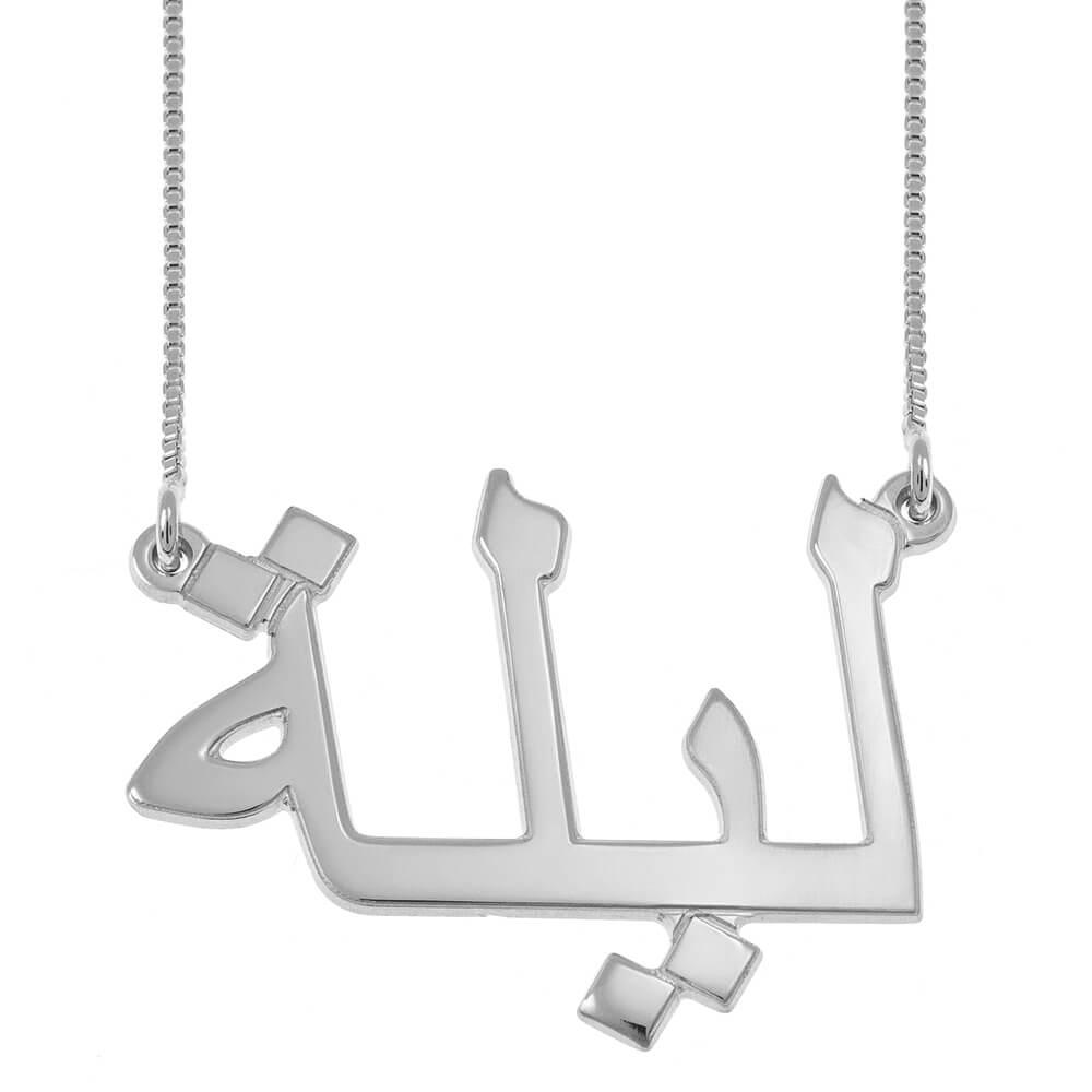 Personalized Arabic prénom Collier silver