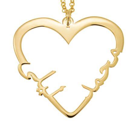 Collier Arabe Couple avec Cœur et Prénom